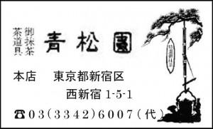 13_seisyoen69