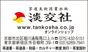 淡交社_関東第一ブロック様(2018名刺広告ol)