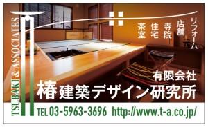 50×30_tsubaki_ol
