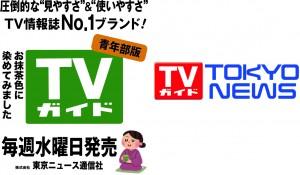 青新原稿 東京ニュース