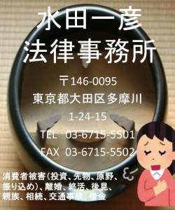 水田一彦法律事務所