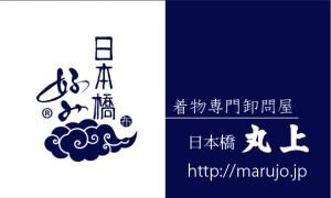 日本橋丸上「新青」広告