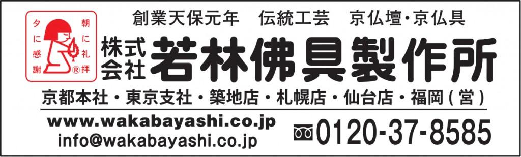 会長広告100x30 20180804
